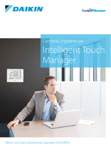 Intelligent Touch Manager_ECPRU15-302_Catalogues_Russian